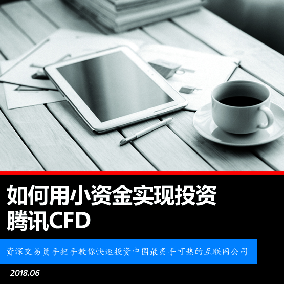 how to trade cfds profitably pdf